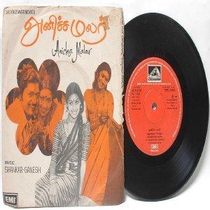 "BOLLYWOOD INDIAN  Anicha Malar SHANKAR-GANESH  7"" EMI HMV  EP 1980 7LPE 30041"