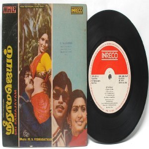 "BOLLYWOOD INDIAN Sri Ramajayam M.S VISWANATHAN  7""  PS EP 1979  INERCO  2378-3531"