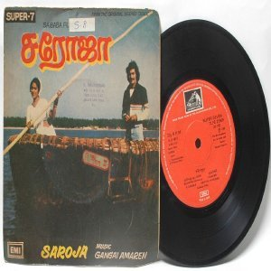 "BOLLYWOOD INDIAN  Saroja GANGAI AMAREN 7"" EMI HMV  EP 1980 7LPE 21509"