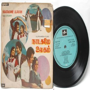 "BOLLYWOOD INDIAN  naatakame Ulakam V.KUMAR 7"" EMI Columbia  PS EP 1979 SLDE 18168"