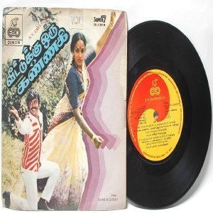 "BOLLYWOOD INDIAN  Veeetukku Oru Kannagi SHANKAR-GANESH  7""  PS EP 1984 ECHO 2500 596"