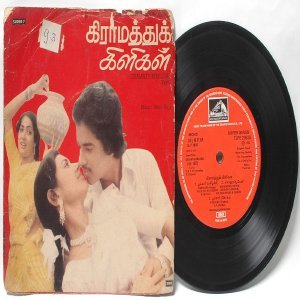"BOLLYWOOD INDIAN  Gramathukkiligal MANI RAJA  7"" EMI HMV  EP 1982 7LPE 23535"