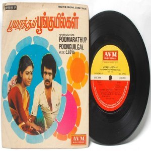 "BOLLYWOOD INDIAN Poomarathup Poonguilgal C.DEVA 7""  PS  EP AVM 2300 522"