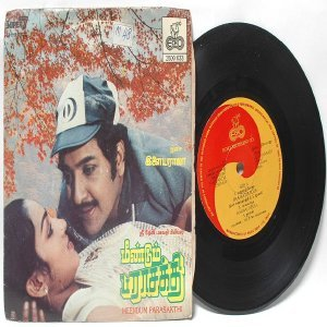 "BOLLYWOOD INDIAN  Meedum Parasakthi ILAIYARAAJA 7""  PS EP 1985 ECHO 2500 633"