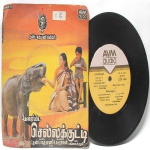 "BOLLYWOOD INDIAN Chellakkutty GANGAI AMAREN   7""  PS  EP 1987 AVM 2300 1054"