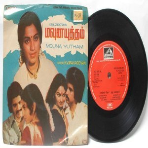 "BOLLYWOOD INDIAN  Mounayutham K.V. MAHADEVAN 7"" EMI HMV  EP 1980 7LPE 21530"