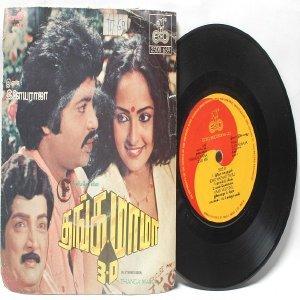 "BOLLYWOOD INDIAN  Thanga Mama ILAIYARAAJA  7""  PS EP 1985 ECHO 2500 659"