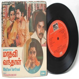 "BOLLYWOOD INDIAN  Maadhavi Vanthaal CHANDRABOSE  7"" EMI HMV  EP 1980 7LPE 21532"