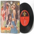 "BOLLYWOOD INDIAN  Nanban SHANKAR GANESH   7""  T SERIES PS EP 1986"