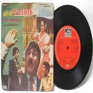 "BOLLYWOOD INDIAN  Hitler Umanath M.S. VISWANATHAN 7"" EMI HMV  EP 1981 7LPE 21588"