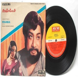"BOLLYWOOD INDIAN  Nemjangal SHANKAR-GANESH    7""  PS 1982  EP AVM 2300 550"