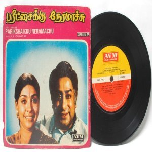"BOLLYWOOD INDIAN  Parikshaikku Neramachu M.S. VISWANATHAN   7""  PS 1982  EP AVM 2300 547"