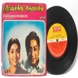 """BOLLYWOOD INDIAN  Parikshaikku Neramachu M.S. VISWANATHAN   7""""  PS 1982  EP AVM 2300 547"""