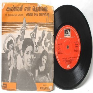 """BOLLYWOOD INDIAN  Anni Enn Deivam GUNASINGH  7"""" EMI HMV  EP 1978 7EPE 13040"""