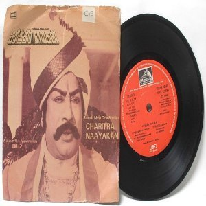 "BOLLYWOOD INDIAN  Charitra Naayakan 7"" EMI HMV  EP 1984 7LPE 23583"