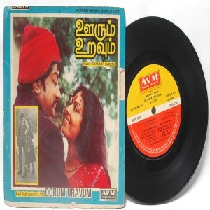 "BOLLYWOOD INDIAN  oorum Uravum SHANKAR-GANESH   7""  PS 1982  EP AVM 2300 538"