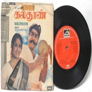 "BOLLYWOOD INDIAN  Kalthoon M.S. VISWANATHAN  7"" EMI HMV  EP 1981 7LPE 21594"