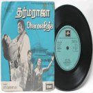 "BOLLYWOOD INDIAN  Dharma Raja M.S. VISWANATHAN  7"" EMI Columbia  PS EP 1980 SEDE 11376"