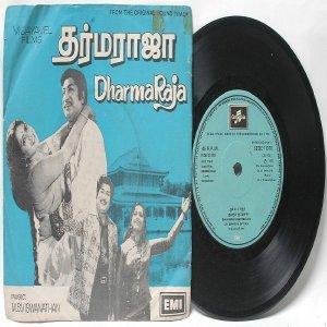 "BOLLYWOOD INDIAN  Dharma Raja M.S. VISWANATHAN  7"" EMI Columbia  PS EP 1980 SEDE 11376"