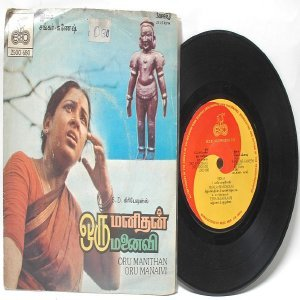 "BOLLYWOOD INDIAN  Oru Manithan Oru Manaivi SHANKAR-GANESH 7""  1985 EP  ECHO 2500 680"