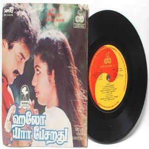 """BOLLYWOOD INDIAN  Hello Yaar Pesarathu ILAIYARAAJA 7""""  1985 EP  ECHO 2500 665"""