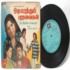 "BOLLYWOOD INDIAN  Oru Marathu Paravaugal SHANKAR-GANESH  7"" EMI Columbia  PS EP 1979 SLDE 18253"
