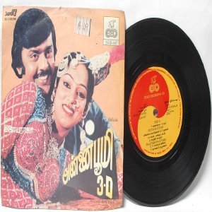 "BOLLYWOOD INDIAN  Annai Bhppmi ILAIYARAAJA   7""  1985 EP  ECHO 2500 647"