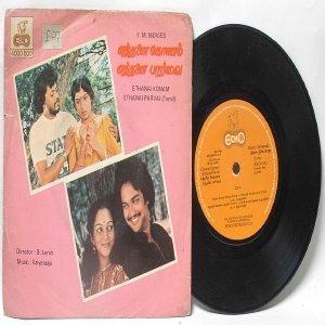 "BOLLYWOOD INDIAN  Ethanai Konam Ethanai Parvai ILAIYARAAJA 7""  1982 EP  ECHO 4000 500"