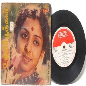 "BOLLYWOOD INDIAN Uthirippookkal ILAIYARAAJA 7""  PS  Gatefold EP 1979  INRECO  2378-3563"