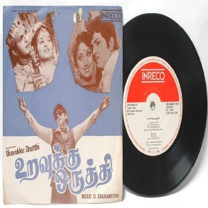"BOLLYWOOD INDIAN Uravukku Orutthi D. GNANAMITHU 7""  PS EP 1979 INRECO  2378-0386"