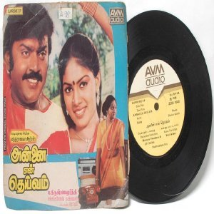 "BOLLYWOOD INDIAN  Annai En Deivam SHANKAR-GANESH   7""  PS 1986 EP AVM 2300 1040"