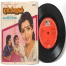 "BOLLYWOOD INDIAN  Brammacharigal M.S. VISWANATHAN  7"" EMI HMV  EP 1982 7LPE 23545"