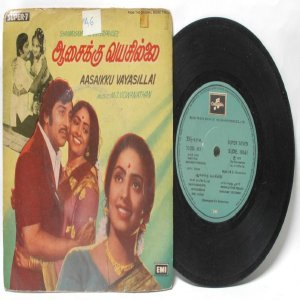 "BOLLYWOOD INDIAN  Aasaikku Vayasillai M.S. VISWANATHAN   7"" EMI Columbia  PS EP 1976 SLDE 18161"