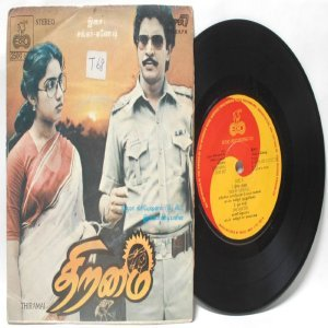"BOLLYWOOD INDIAN  Thiramai SHANKAR-GANESH  7""  1985 EP  ECHO 2500 657"