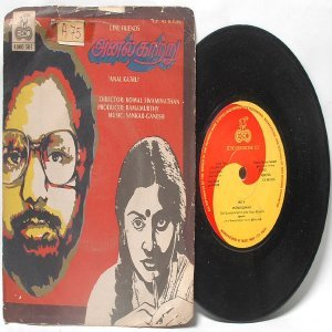 "BOLLYWOOD INDIAN  Anal Katru SHANKAR-GANESH 7""  1983 EP  ECHO 400 505"