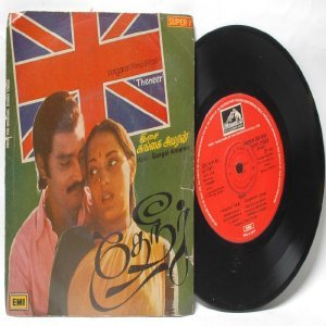 "BOLLYWOOD INDIAN  Theneer GANGAI AMARAAN  7"" EMI HMV  EP 1980 7LPE 21523"