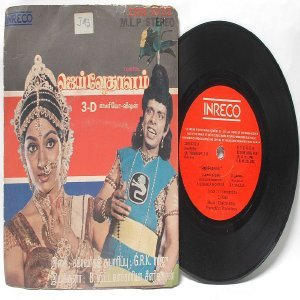 "BOLLYWOOD INDIAN Jai Vedhalam CHAKRAVARTHY 7""  PS EP 1985  INRECO  2378-3732"