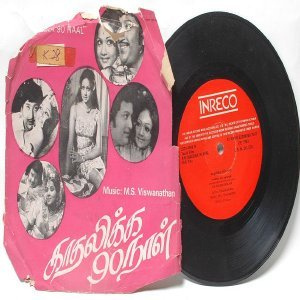 "BOLLYWOOD INDIAN Kaathalikka 09 Naal M.S. VISWANATHAN  7""  PS EP 1983 INRECO  2378-4046"