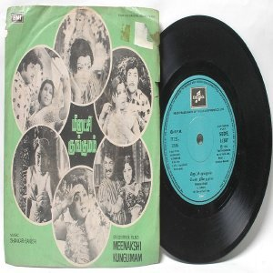 "BOLLYWOOD INDIAN  Meenakshi Kungumam SHANKAR-GANESH   7"" EMI Columbia  PS EP 1978 SEDE 11307"