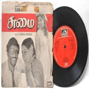 "BOLLYWOOD INDIAN  Sumai GANGAI AMAREN  7"" EMI HMV  EP 1980 7EPE 30070"