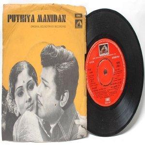 "BOLLYWOOD INDIAN  Puthiya Manidam SHANKAR-GANESH 7"" EMI HMV  EP 1974 7EPE 13011"