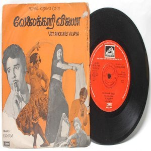 "BOLLYWOOD INDIAN  Velaikkari Vijaya SHYAM  7"" EMI HMV  EP 1980 7EPE 30056"