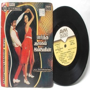 "BOLLYWOOD INDIAN  Paarthagnyabagam Illeyo M.S. VISWANATHAN    7""  PS 1985 EP AVM 2300 10102"