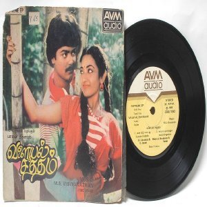 "BOLLYWOOD INDIAN  Valayal Chatham M.S. VISWANATHAN  7""  PS 1986  EP AVM 2300 1042"