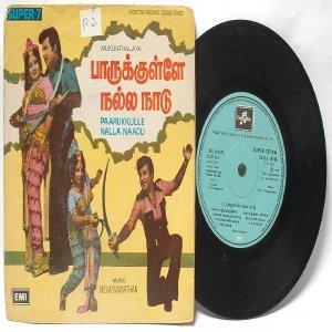 """BOLLYWOOD INDIAN  Paarukkulle Nalla Naadu 7"""" EMI Columbia  PS EP 1979 SLDE 18196"""