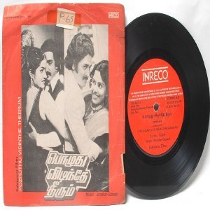 "BOLLYWOOD INDIAN Pozhuthu Vidinthe Theerum SHANKAR-GANESH  7""  PS EP 1981 INRECO  2378-0807"