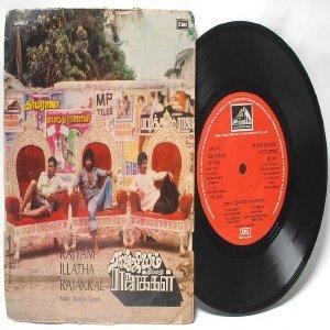 """BOLLYWOOD INDIAN  Rajyam Illatha Rajakkal SHANKAR-GANESH 7"""" EMI HMV  EP 1982 7LPE 23528"""
