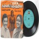 "BOLLYWOOD INDIAN  Kannip Paruvaththile SHANKAR-GANESH  7"" EMI Columbia  PS EP 1979 SEDE 11363"