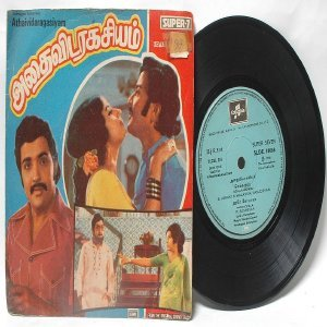 "BOLLYWOOD INDIAN  Athaividaragasiyam SHANKAR-GANESH   7"" EMI Columbia  PS EP 1976 SLDE 18068"