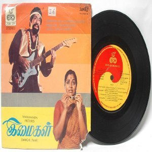 "BOLLYWOOD INDIAN  eMAIGAL gangai amaren  7""  1983 EP  ECHO 2500 539"